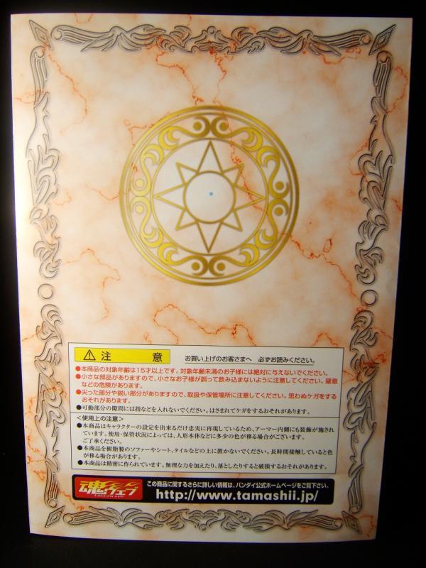 Dragon no Shiryu God Cloth ~ORIGINAL COLOR EDITION~ 901317DSCF6452