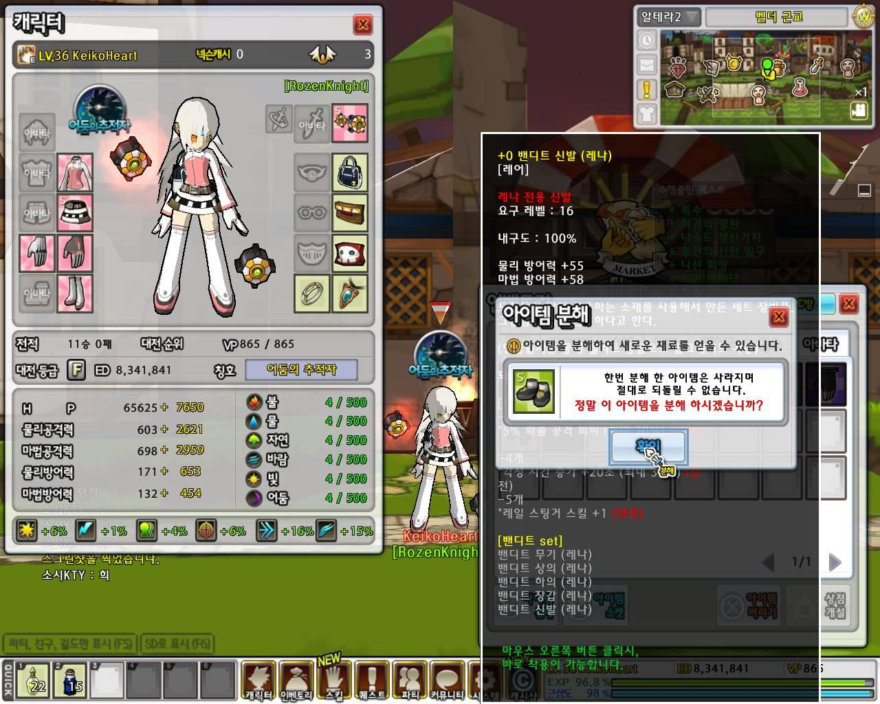Les bases de Elsword 904306break_2