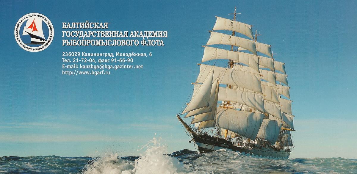 [ Marine à voile ] Voilier Russe KRUZENSTERN 152713SCAN0011