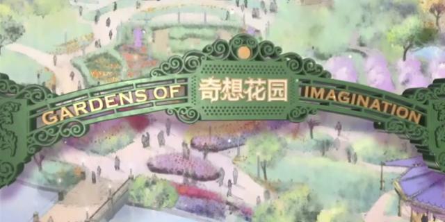 [Shanghai Disneyland] GARDENS OF IMAGINATION (Fantasia Carousel/Dumbo/Mickey/Marvel/Golden Fanfare/Parade) 153980sd44