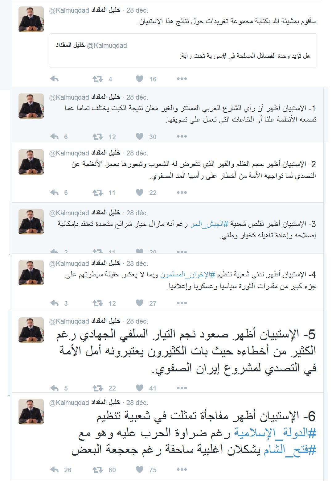 رغم تدليس ولكذب استفتاء يفرح المؤمنين ويغيظ المنافقين  183878111e