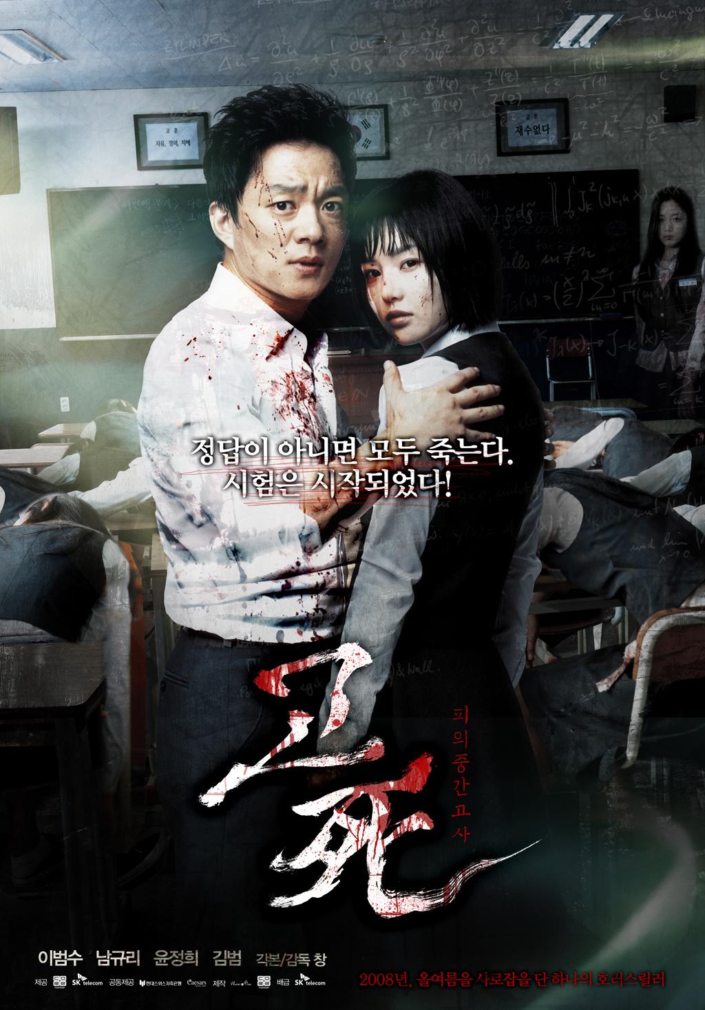 Death Bell (film) 205867death_bell_ns_37
