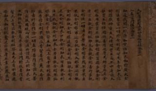 La notion de « réalité ultime » dans le bouddhisme 211946MahavairocanaSutra