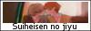 Suiheisen No Jiyu 219585logo