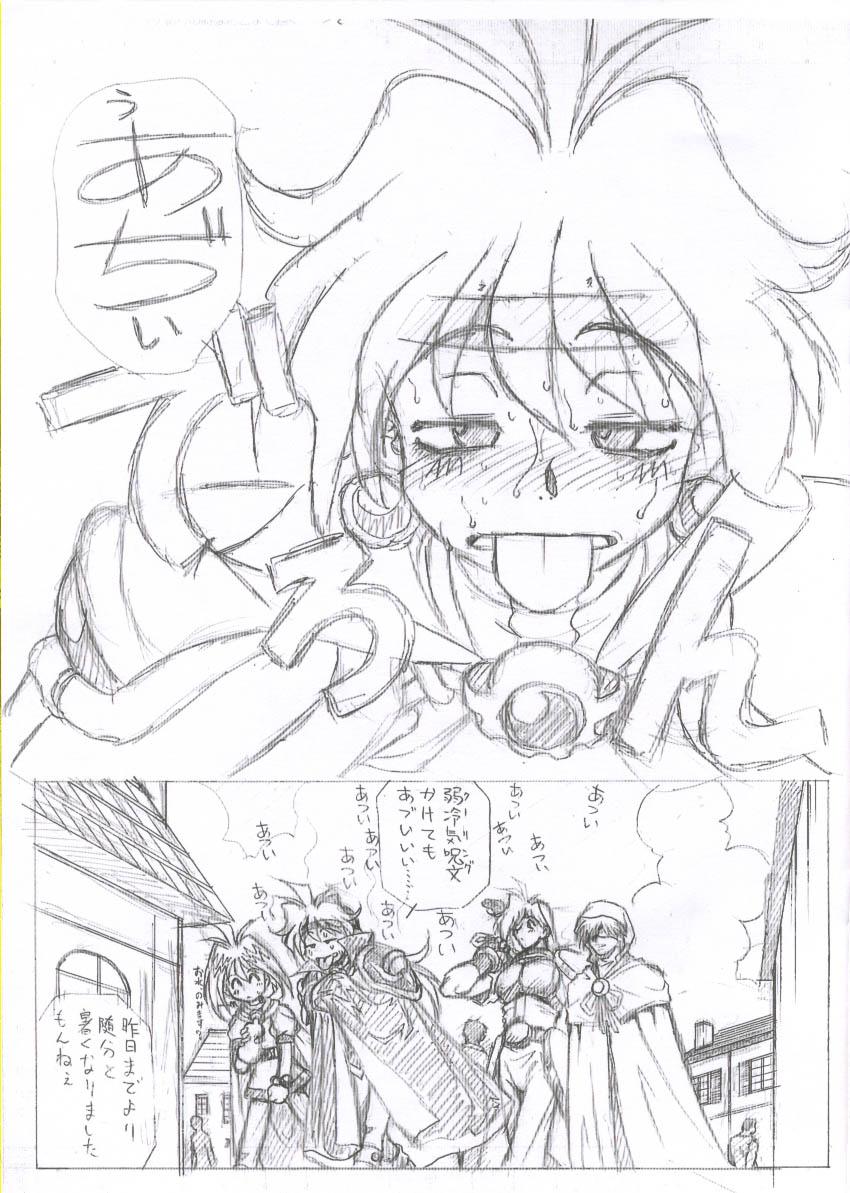 Tout sur Slayers Hentaï (ou presque) 269900page01