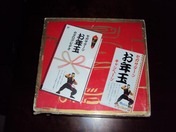 Les packs éditions limité saturn japan blanche 279105DSC03972
