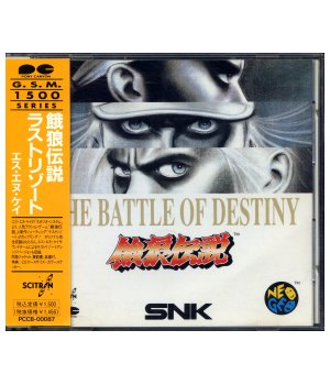 Questions musique SNK 286349PonyCanyonPCCB00087Sell
