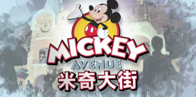 [Shanghai Disneyland] MICKEY AVENUE 306186sd36