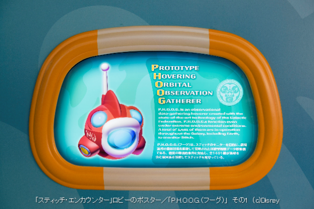 [Tokyo Disneyland] Nouvelle attraction : Stitch Encounter (17 juillet 2015) - Page 2 338172se6