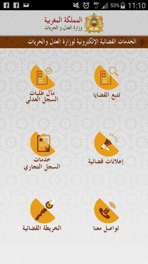 وزارة العدل والحريات تطلق تطبيق الخدمات القضائية الإلكترونية الخاص بالهواتف الذكية  3434151920370102068056429576152743794621677912871n