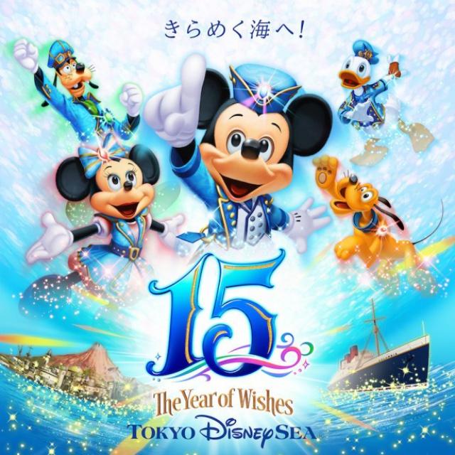 [Tokyo Disney Resort] Le Resort en général - le coin des petites infos - Page 4 398199tds15