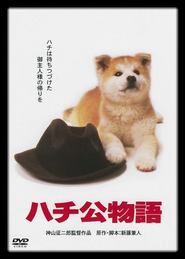 [FILM]Hachikô l'histoire d'un chien 41193371NHAnQBwvL