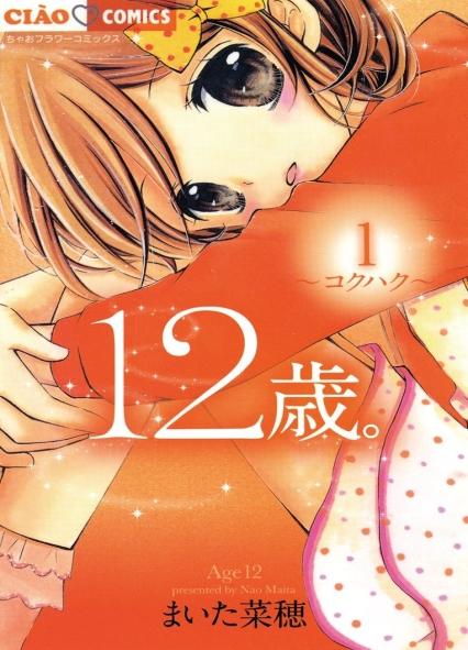 Les Licences Manga/Anime en France - Page 9 41987012Sai1