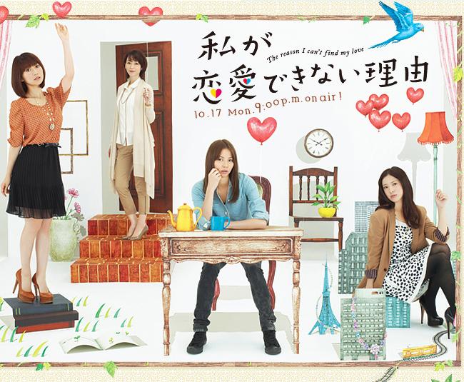 ♥ Watashi Ga Renai Dekinai Riyuu ♥ 422680Watashigarenaidekinai