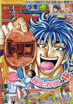 Classement Weekly Shonen Jump ! - Page 3 432639jump20couvbis