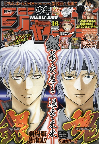 Classement Weekly Shonen Jump ! - Page 3 433244jump16bis