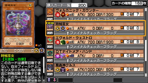[CWCheats]Yu-gi-oh! 5D's Tag Force 6[JAP] by omarrrio 450549snap004