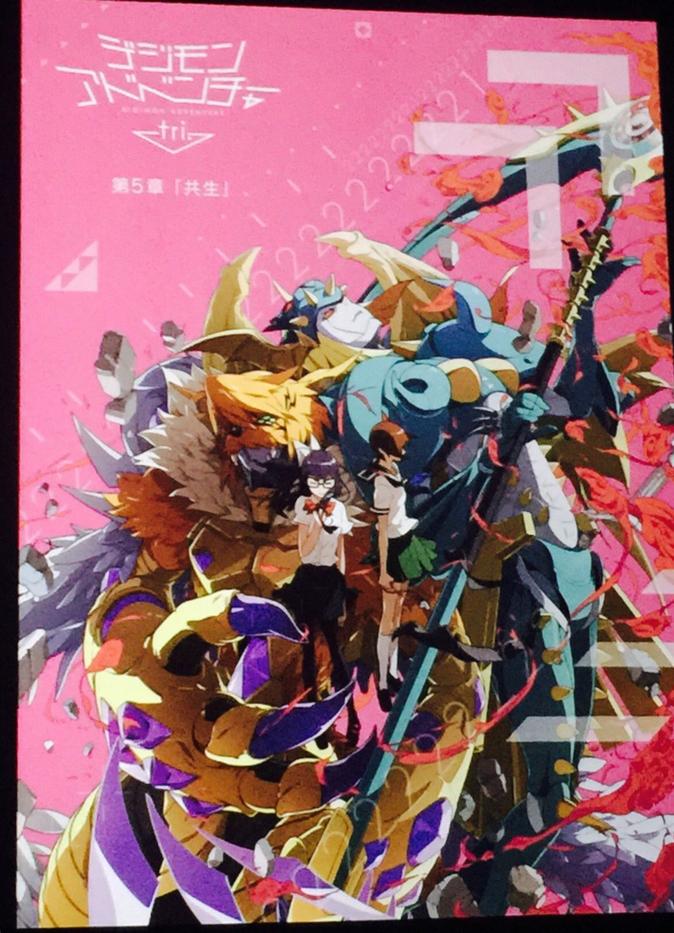 Digimon - Page 18 460009DigimonAdventuretriSymbiosePoster01