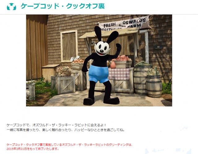 [Tokyo DisneySea] Nouveau Meet & Greet : Oswald the Lucky Rabbit (2014) 460675osw1