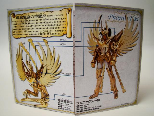 Phoenix no Ikki God Cloth ~ORIGINAL COLOR EDITION~ 495215DSC02794