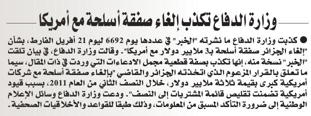 ماذا تفضل أن تشتري الجزائر !!! - صفحة 2 516138dmentiMDN