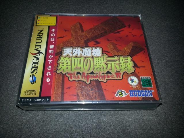 liste et descriptif de jeux saturn jap - Page 2 51691120131025171526