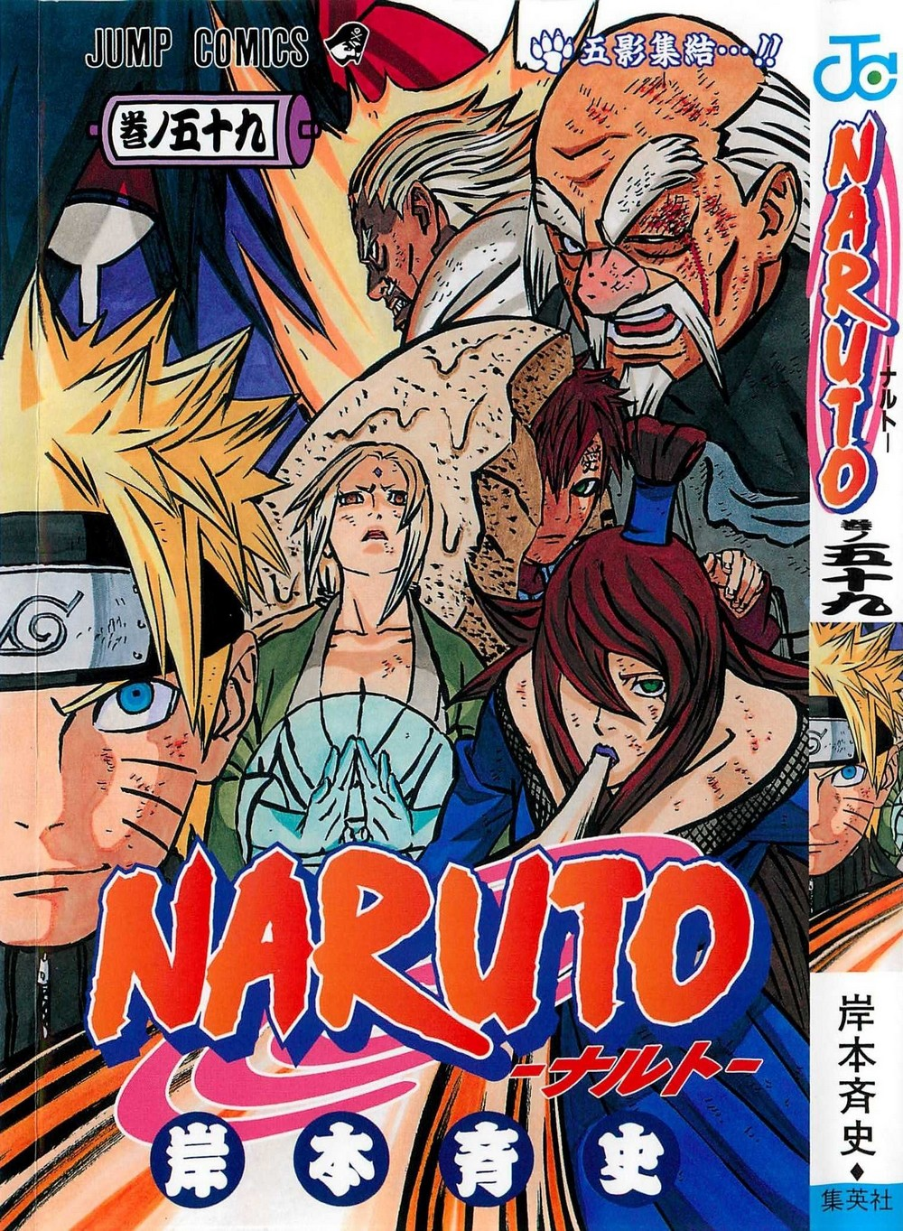 Couvertures Naruto 526256aaxoviDG