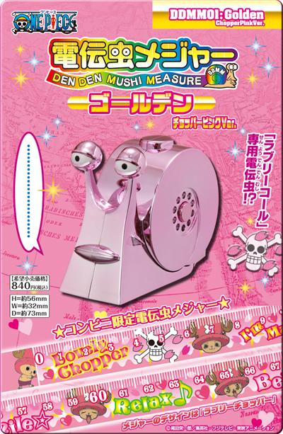 Den Den Mushi - Measuring Tape 532629Reddragon1297081021