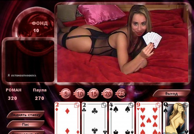 Strip Poker Exclusive (Test PC) 536444sppaula2