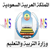 وزارة التربية و التعليم للمملكة العربية السعودية