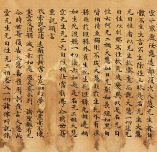 La notion de « réalité ultime » dans le bouddhisme 550439LankavataraSutra614