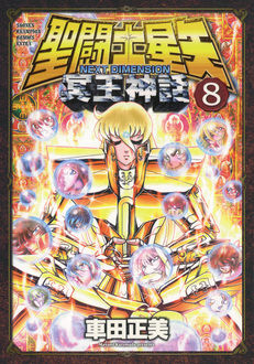 Saint Seiya Next Dimension : la suite canonique de Saint Seiya - Page 18 55435610282