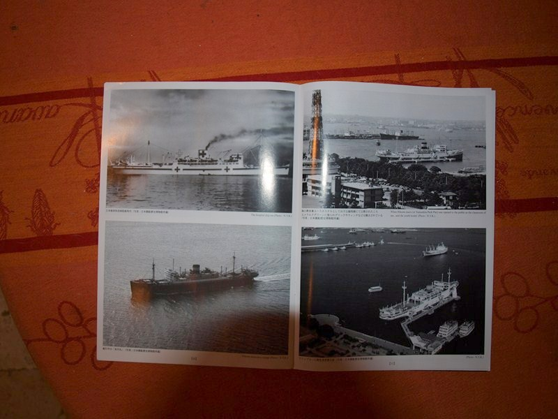 Hikawa Maru liner/ Hein maru aide logistique sous marin 562341P2034268Copier