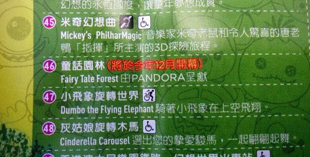 [Hong Kong Disneyland] Fairy Tale Forest (2015) 563302w34