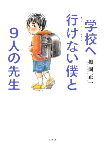 Les Licences Manga/Anime en France - Page 9 583397GakkeIkenaiBokuto9ninnoSensei