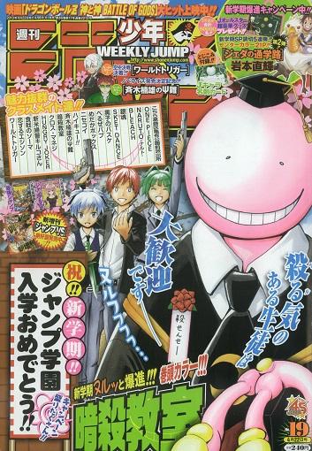 Classement Weekly Shonen Jump ! - Page 3 589835jump19couvbis