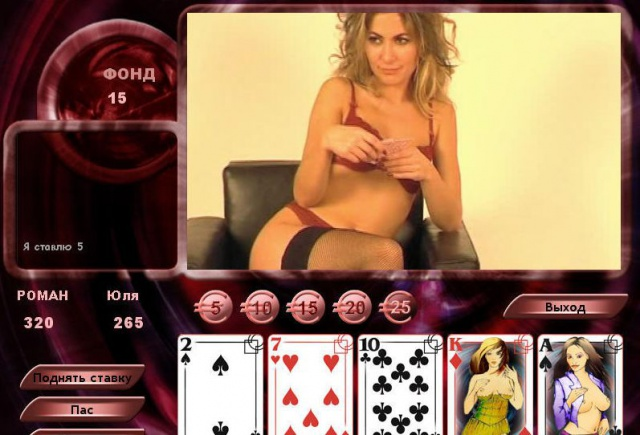 Strip Poker Exclusive (Test PC) 591093spjulia2