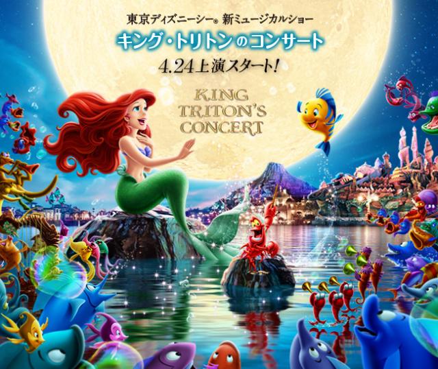 [Tokyo DisneySea] Nouveau spectacle : King Triton's Concert (24 avril 2015) 637855ktc2