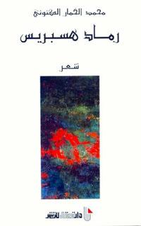 الشعر بوابة الحياة   محمد الخمار الكنوني.. في رماد هِسبريس  640146info22127201212422PM2