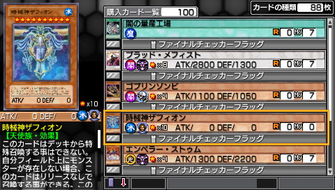[CWCheats]Yu-gi-oh! 5D's Tag Force 6[JAP] by omarrrio 657159snap003