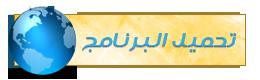 «®°·.¸.•°°®» أداة كسر جميع البرامج التجريبية antitrial ضرورية لكل جهاز «®°°·.¸. 6845149