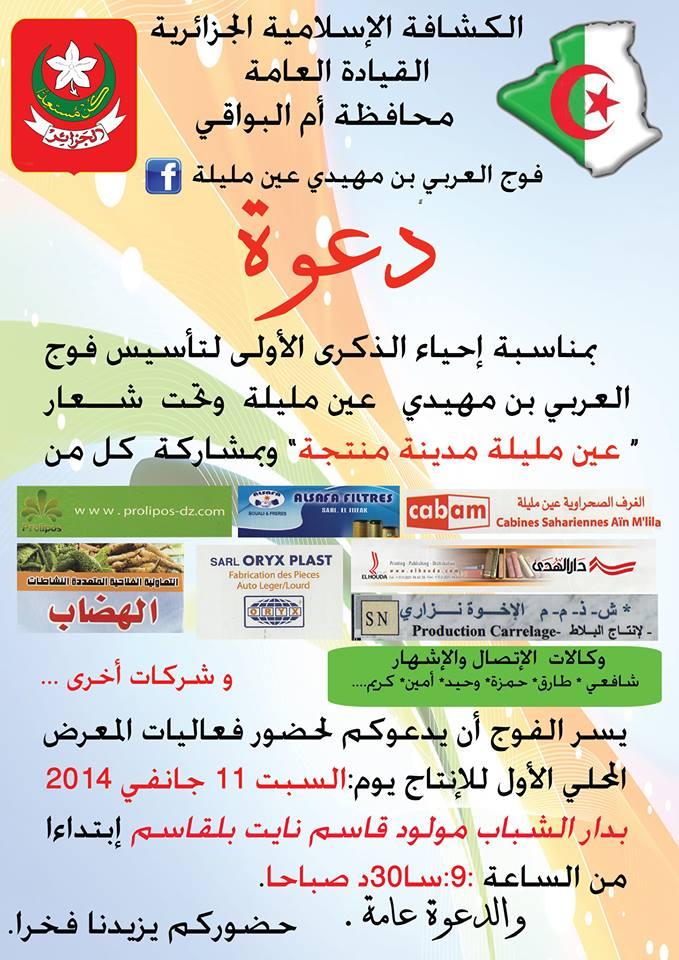 دعـــــوة Invitation 70313915316897193820747463371713482819n