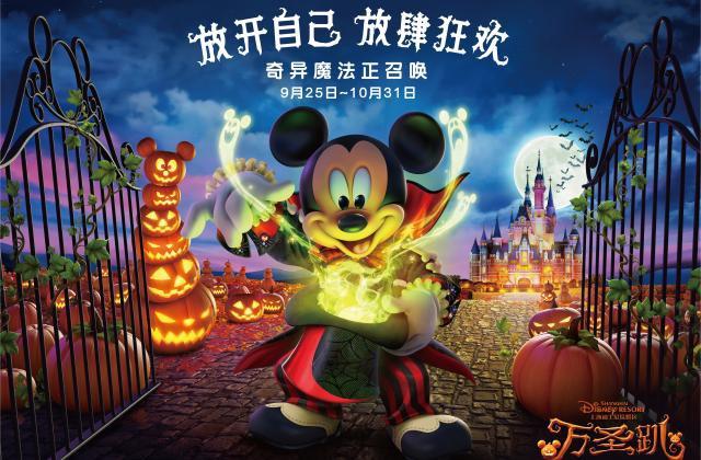 [Shanghai Disney Resort] Le Resort en général - le coin des petites infos  - Page 5 704831w970