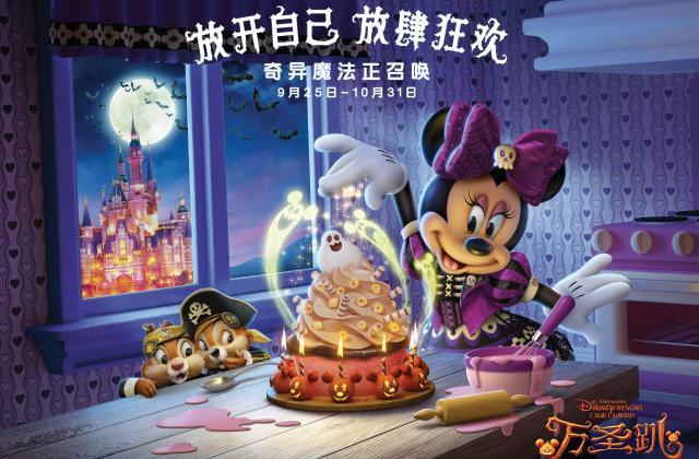 [Shanghai Disney Resort] Le Resort en général - le coin des petites infos  - Page 5 705018w972