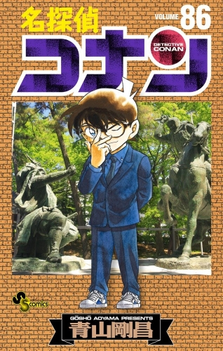 [MANGA/ANIME] Détective Conan (Meitantei Konan) 732058ME03