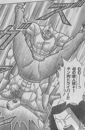 [2.0] Caméos et clins d'oeil dans les anime et mangas!  - Page 9 732813KinnikuDriver