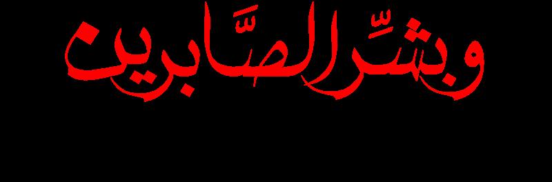 وفاة الشاب محمد بن محمد بن سي عبدالسلام بن علي أكَرادة 74260013457492412