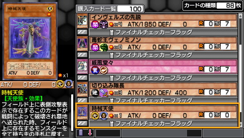 [CWCheats]Yu-gi-oh! 5D's Tag Force 6[JAP] by omarrrio 746529snap002