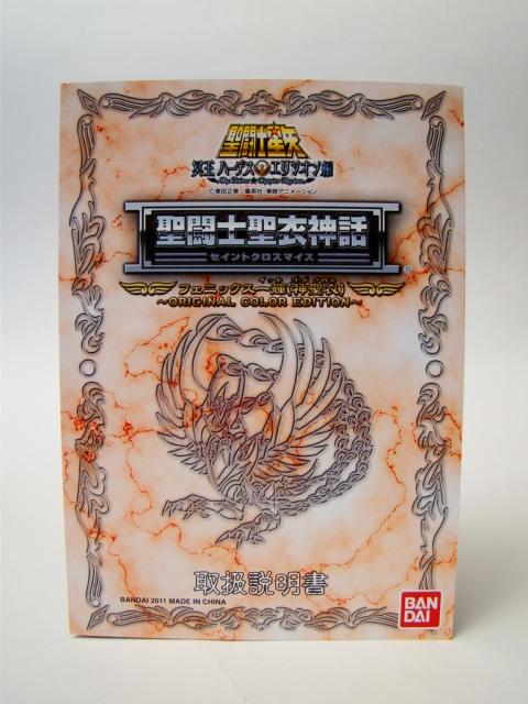 Phoenix no Ikki God Cloth ~ORIGINAL COLOR EDITION~ 757662DSC02793