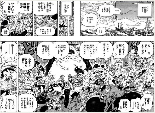 One Piece 807 761401Capturedcran20151117093404